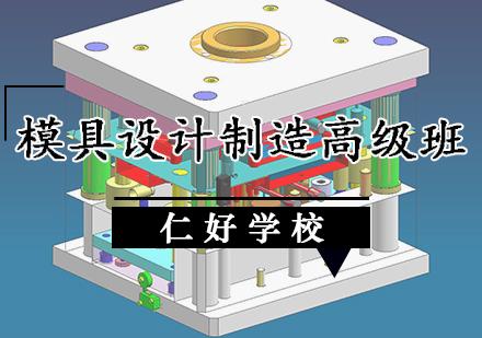 天津模具設計培訓-模具設計制造培訓班