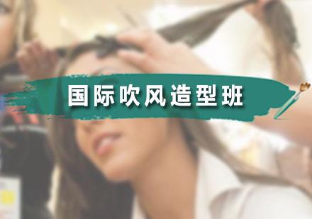 广州美发师培训-国际吹风造型班