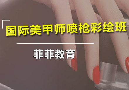 广州美甲师培训-国际美甲师喷枪彩绘班