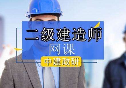 北京二級建筑工程師培訓-二級建造師網課