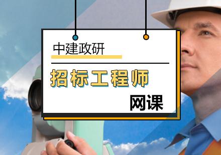 北京招標師培訓-招標工程師網課