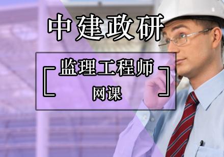 北京監理工程師培訓-監理工程師網校