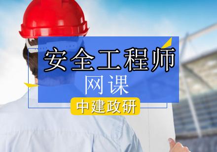 北京安全工程師培訓-安全工程師網校
