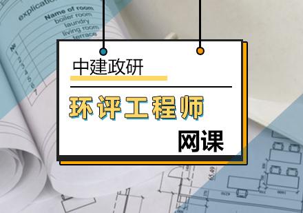 北京環境影響評價師培訓-環境影響評價工程師