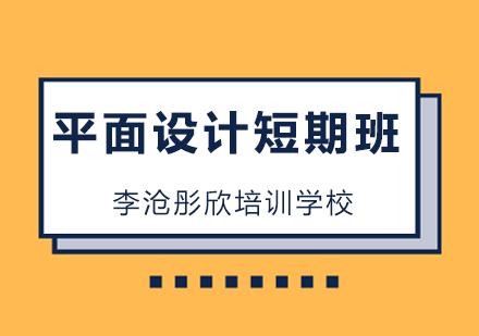 青島平面設計培訓-平面設計短期班