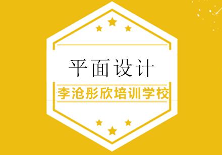 青島平面設計培訓-平面設計高級班