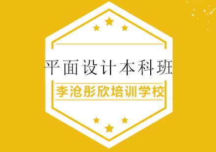 青島平面設計培訓-平面設計本科班