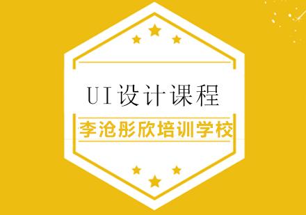 青島UI培訓-UI設計課程