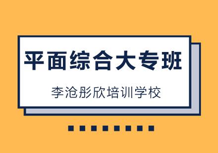 青島平面設計培訓-平面綜合大專班