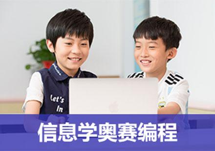 重慶少兒編程培訓-信息學奧賽編程培訓課程