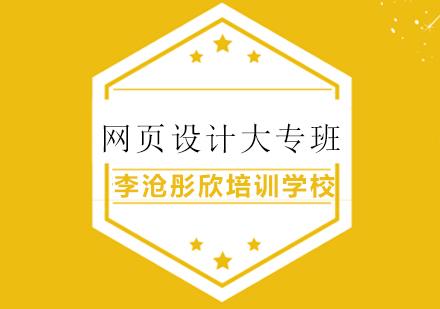 青島網頁設計培訓-網頁設計大專班