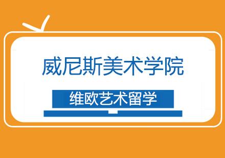 威尼斯美術學院申請攻略-北京維歐藝術留學
