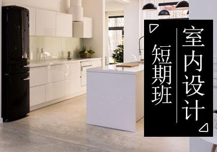 青島室內設計培訓-室內設計短期班