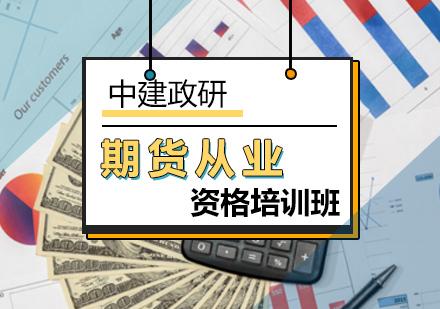 北京期貨從業資格培訓-期貨從業資格培訓班