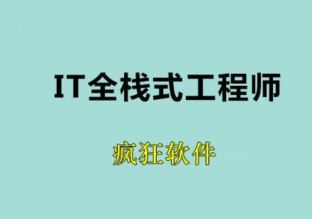 广州JAVA培训-IT全栈式工程师课程