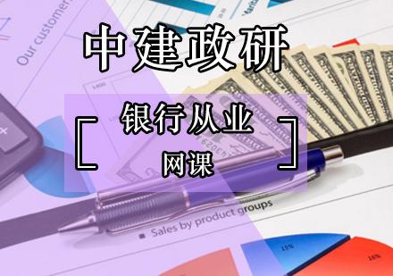 北京銀行從業資格培訓-銀行從業培訓班
