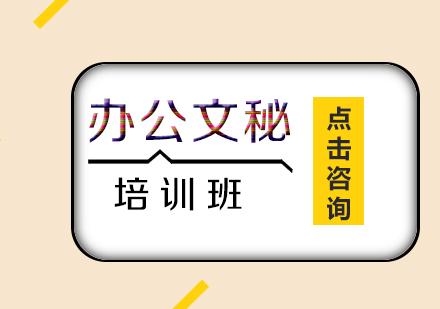 福州文秘培訓-辦公文秘班