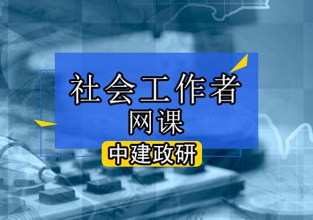北京社會工作者培訓-社會工作者考試
