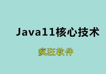 广州JAVA培训-Java11核心技术班