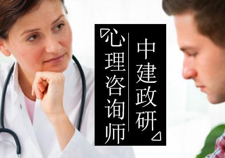北京心理咨詢師培訓-心理咨詢師考試