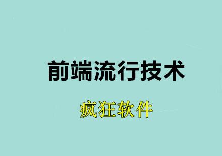 广州JAVA培训-前端流行技术课程