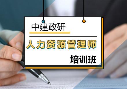 北京人力資源管理師培訓-人力資源管理師培訓班