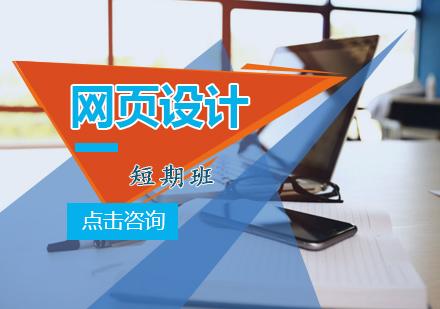 青島網頁設計培訓-網頁設計短期班