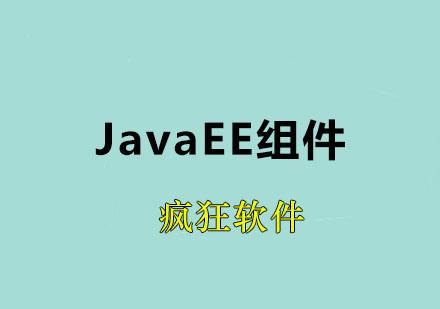 广州JAVA培训-JavaEE组件课程
