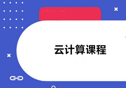 广州JAVA培训-云计算课程