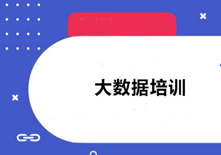 广州大数据培训-大数据培训课程