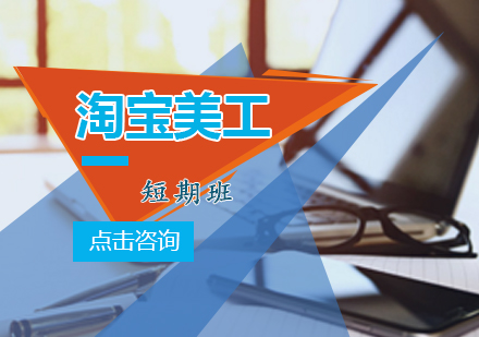 青島淘寶設計培訓-淘寶美工短期班