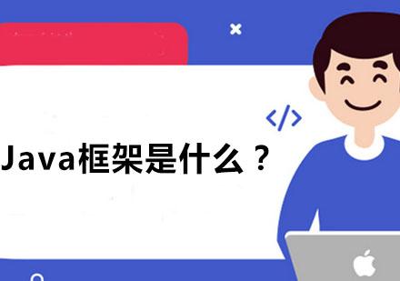 Java框架是什么?