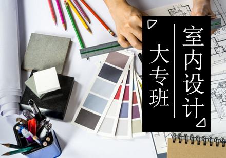 青島室內設計培訓-室內設計大專班