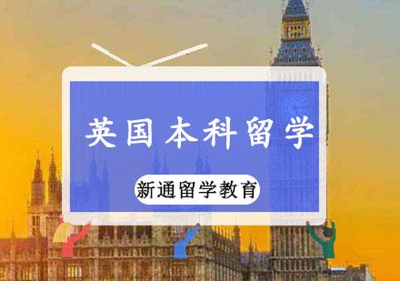 重慶英國留學培訓-英國本科留學申請課程