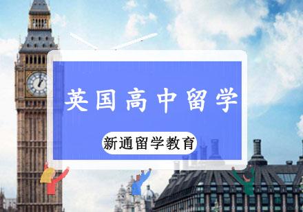 重慶英國留學培訓-英國高中留學申請課程