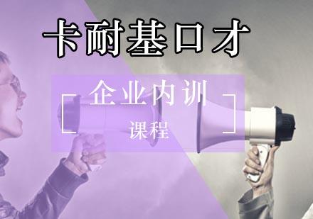 北京企業內訓培訓-企業內訓課程