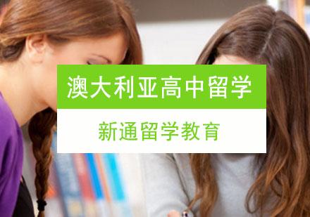 重慶澳洲留學培訓-澳大利亞高中留學申請課程