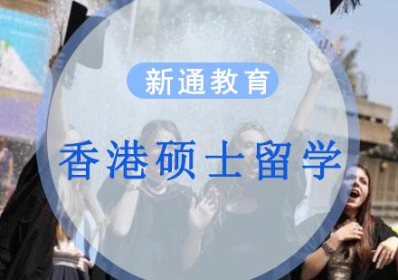 重慶香港留學培訓-香港碩士留學申請課程