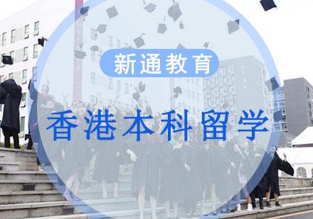 重慶香港留學培訓-香港本科留學申請課程