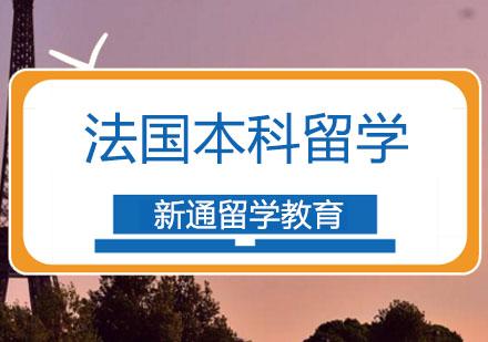 重慶歐洲留學培訓-法國本科留學申請課程