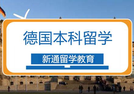 重慶歐洲留學培訓-德國本科留學申請課程