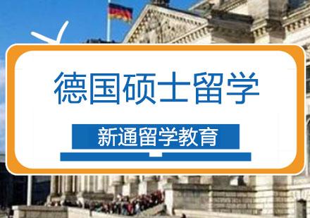 重慶澳洲留學培訓-德國碩士留學申請課程