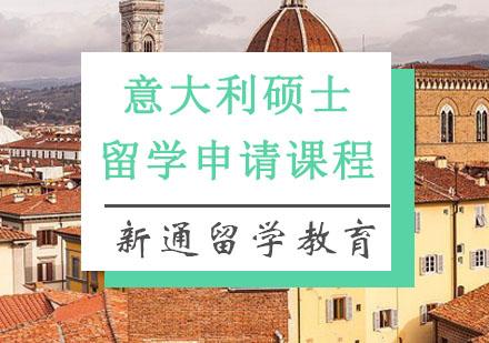 重慶意大利留學培訓-意大利碩士留學申請課程