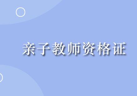 廣州教師資格證培訓-親子教師資格證培訓班