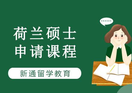 重慶歐洲留學培訓-荷蘭碩士留學培訓課程