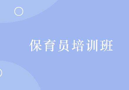 广州保育员培训-保育员培训班