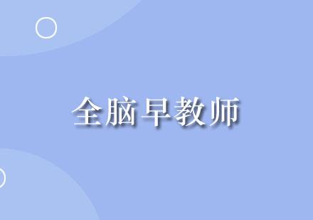 廣州教師資格證培訓-全腦早教師培訓課程