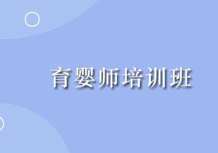 廣州育嬰師培訓-育嬰師培訓班