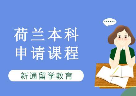 重慶歐洲留學培訓-荷蘭本科留學申請課程