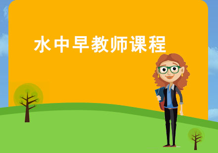 廣州教師資格證培訓-水中早教師課程